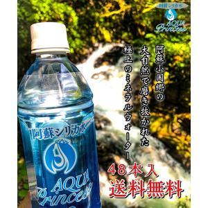 阿蘇 シリカ水 AQUA PRINCESSP(48本) silkueen-honest