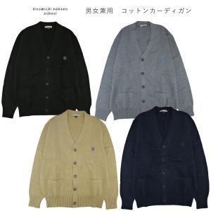 hiromichi nakano school  ヒロミチナカノスクール 男女兼用 スクールカーディ...