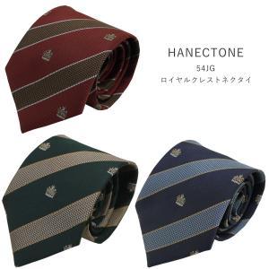 HANECTONE 54JG-2 54JG-3 ハネクトーン 男子 制服 高校生 ロイヤルクレスト ...