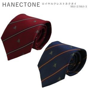 HANECTONE 99JI-2 99JI-3 ハネクトーン 男子 制服 高校生 ロイヤルクレスト ...