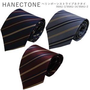 HANECTONE 99AU-3 99AU-14 99AU-2 ハネクトーン 男子 制服 高校生 ヘ...