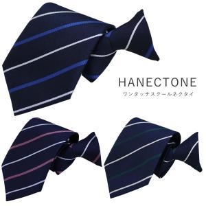 HANECTONE OP85BK-8 OP85BK-2 OP85BK-5 ハネクトーン 男子 制服 ...