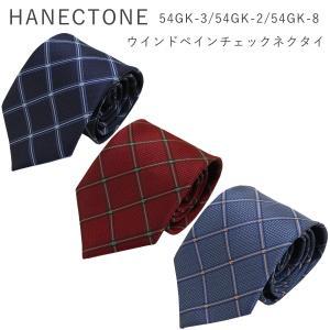 HANECTONE ハネクトーン 男子 制服 ネクタイ 54GK-3/54GK-2/54GK-8 高...