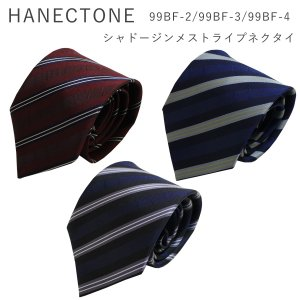 HANECTONE ハネクトーン 男子 制服 ネクタイ 99BF-2/99BF-3/99BF-4 高...