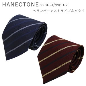 HANECTONE ハネクトーン 男子 制服 ネクタイ 99BD-3/99BD-2 高校生 ストライ...