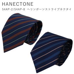 HANECTONE ハネクトーン 男子 制服 ネクタイ 54AP-2/54AP-8 高校生 ストライ...