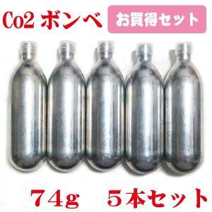 低価格でお求めやすいCO2小型ボンベ! 新瓶のCO2小型ボンベ(シール付き)です。内容量は約74g×...