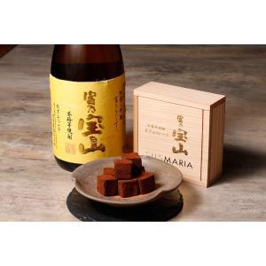 富乃宝山生チョコレート(16粒入り)☆【生チョコ発祥の店】