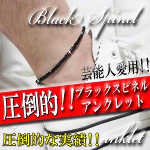 アンクレット ブラックスピネルアンクレット ブラックスピネル メンズアンクレット 送料無料