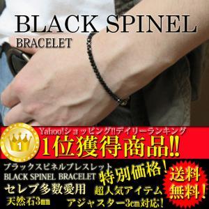 ブレスレット メンズブレスレット レディースブレスレット ブラックスピネルブレスレット メンズブレス アジャスター対応