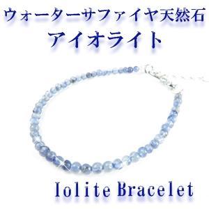 激安特価/ウォーターサファイア/青く透き通った美しい天然石/アイオライトブレスレット/天然石/アジャスター4.5cm silver-almighty