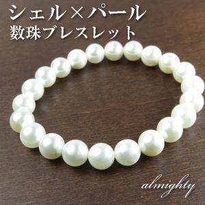 ブレスレット レディース シェル パール 数珠ブレスレット 天然石 パワーストーン 送料無料|silver-almighty