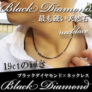 ネックレス ブラックダイヤモンド ブラックダイヤ メンズネックレス 天然石2〜2.5mm 天然原石 ブレスレット アンクレット メンズ|silver-almighty