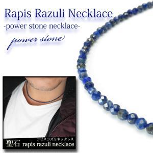ネックレス ラピスラズリ ラピスラズリネックレス 天然石 ブレスレット アンクレット アジャスター5cm シンプル|silver-almighty