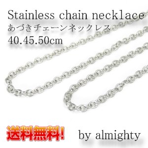 ネックレス チェーン ステンレス あづきチェーン ステンレスチェーン アクセサリー 40cm 45cm 50cm シンプル|silver-almighty