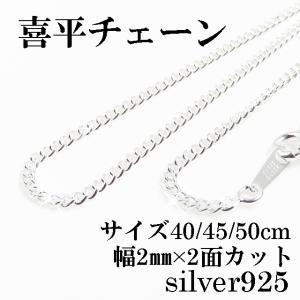 ネックレス メンズネックレス チェーン シルバーチェーン 喜平チェーン 幅2mm 2面カット シルバー925 シンプル|silver-almighty
