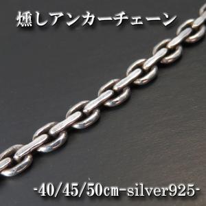 ネックレス メンズネックレス シルバーチェーン アンカーチェーン 2面カット 燻し アズキチェーン シンプル 幅2.5mm|silver-almighty