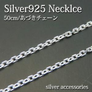 ネックレス メンズネックレス シルバーチェーン あずきチェーン ネイティブ 2面カット 幅2.5mm 50cm|silver-almighty