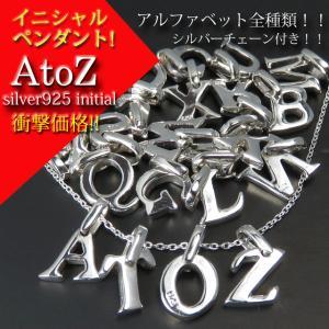 ペンダント ネックレス メンズ レディース イニシャル アルファベット シルバー925 チェーン付き|silver-almighty