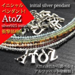 ペンダント ネックレス ブラックスピネル 天然石 8色 イニシャル アルファベット シルバー925 セット販売|silver-almighty