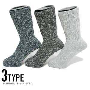 靴下 メンズ 3足セット ロングソックス