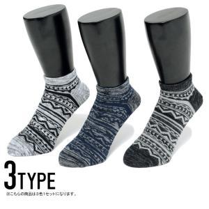 靴下 メンズ ショートソックス 3足セット