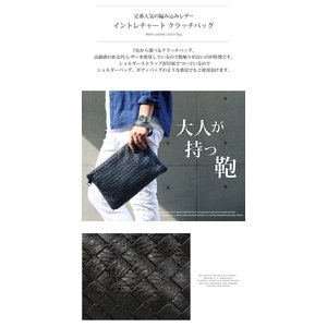 クラッチバッグ メンズ イントレチャート メッシュレザー 革 編み込み ショルダーバッグ レディース 鞄 父の日 名入れ|silverfactory|02