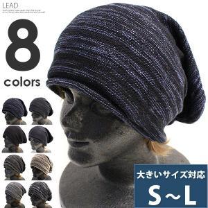 ニット帽 メンズ 大きいサイズ ニットキャップ 帽子 ぼうし 春夏 秋冬 天然素材 コットン100% おしゃれ ニット帽 メール便