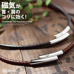 肩こり ネックレス ゲルマニウム コラントッテ 磁気アクセサリー メンズ スポーツ Colantotte 健康 TAO FINO|silverfactory