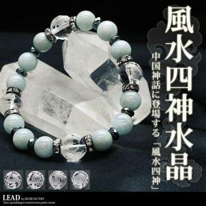 パワーストーン 天然石 ブレスレット アクアマリン 四神 メンズ ブレス 数珠|silverfactory