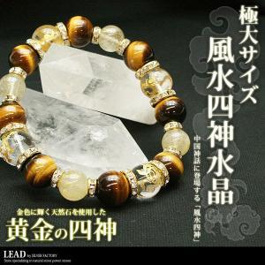 パワーストーンブレスレット メンズ 風水四神水晶 金運up  タイガーアイ 数珠ブレス|silverfactory