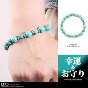 パワーストーン 天然石 ブレスレット ターコイズ メンズ ブレス 数珠|silverfactory