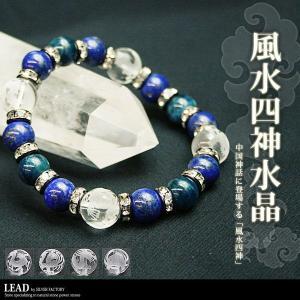 天然石 ブレスレット パワーストーン アパタイト ラピスラズリ 四神水晶 メンズ ブレス 数珠 幸運 お守り|silverfactory