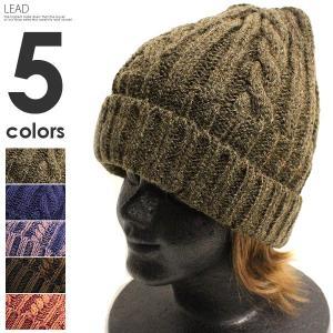 ニット帽 メンズ レディース 帽子 ニットキャップ ワッチキャップ 折り返し 編み込み おしゃれ メール便|silverfactory