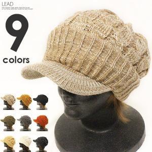 ニット帽 つば付き メンズ 帽子 大きいサイズ キャスケット ニットキャップ レディース ケーブルニット メール便|silverfactory