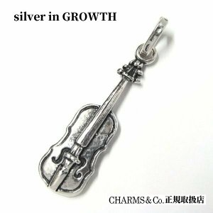 バイオリンのシルバーチャーム CHARMS&Co.:イタリア製|silveringrowth