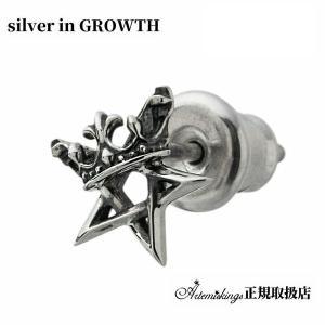 アルテミスキングス ARTEMISKINGS 王冠五芒星ピアス 片耳分 AKE0102|silveringrowth