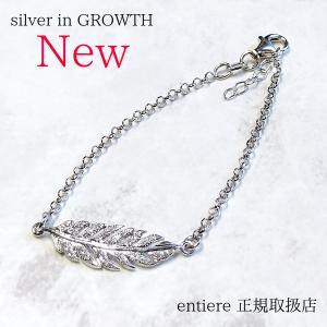 ジルコニア リーフモチーフブレスレット イタリア製 silveringrowth