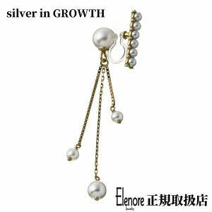 リバーシブルパールチェーンノンホールピアス/片耳分/エレノアジュエリー/Elenore Jewelry|silveringrowth