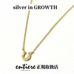 アンティエーレ  馬蹄モチーフ  ダイヤモンド シルバー925 ゴールドコーティング ネックレス|silveringrowth