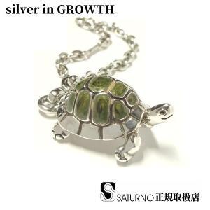 SATRNO サツルノ リクガメのバックチャーム|silveringrowth
