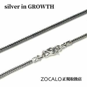 ZOCALO (ソカロ) ヘリンボーン ネックレスM 50cm (シルバー925製) ZZNLS000350|silveringrowth