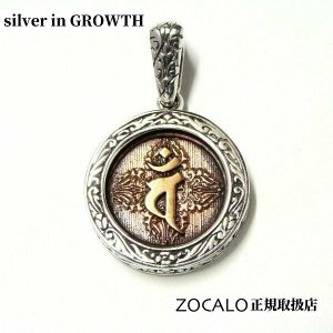 ZOCALO(ソカロ) 梵字ペンダント(バン・未/申・大日如来)(シルバー925製) ZZPDS-0053|silveringrowth