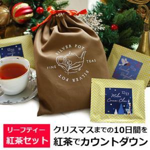 紅茶セット クリスマス カウントダウン ティーセット / 紅茶のアドベントカレンダー