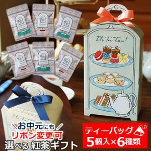 ★紅茶ギフト 選べるティーバッグ6種 アフタヌーンティー ボックス ギフト