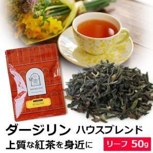 ●商品規格【名称】 紅茶 【原材料名】 紅茶  【内容量】 50g 【賞味期限】 別途商品ラベルに記...