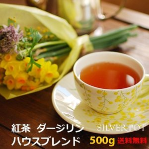 ●商品規格【名称】 紅茶 【原材料名】 紅茶  【内容量】 500g 【賞味期限】 別途商品ラベルに...