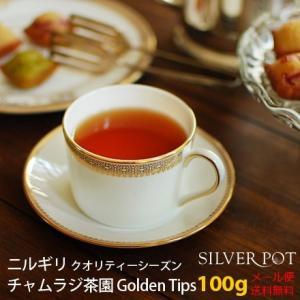 名園チャムラジが作るスペシャリティー・ティー Golden Tips。今回も極上アッサムに似た贅沢な...