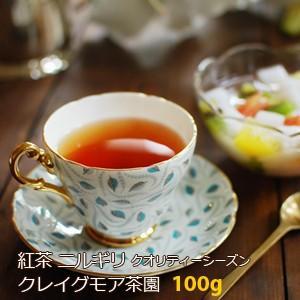 ニルギリを代表する優良品種CR6017の故郷・クレイグモア茶園からお届けするシーズナルティー。青リン...