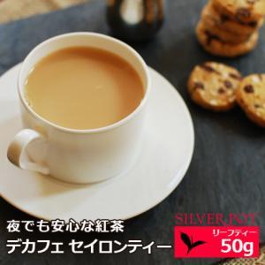 カフェインは苦みを伴う成分、これを除去したデカフェティーは比較的苦渋味少ない味わい。 優しい香ばしさ...